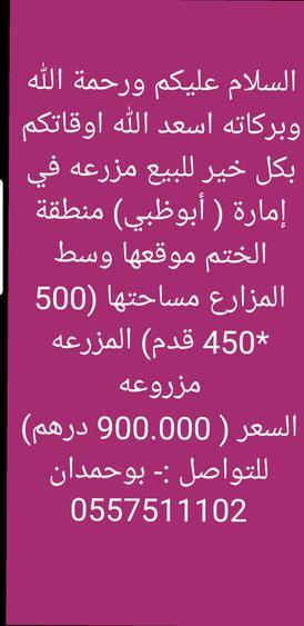 للبيع مزرعة في ختم ٩٠٠ الف
