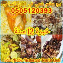 للبيع مطعم مأكولات عريبة ولائم ومشاوي في النادي السياحي