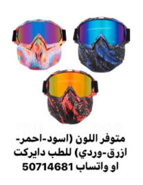 للبيع نظارات atv