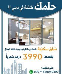 للبيع .. شقة في دبي بسعر مخفض جدا  وبقسط 4 الاف درهم شهريا ف...