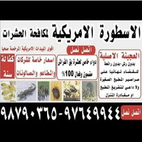 For Pest Control and rodents our business%