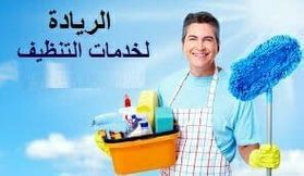 مؤسسة الريادة لخدمات التنظيف