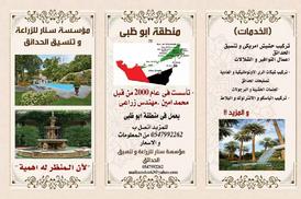 Sennar Foundation for landscaping