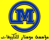 مؤسسة موستار لصيانة وتركيب المكيفات