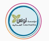 مؤسسه لوتس للمواد الغذائيه