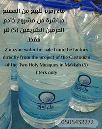 Zamzam Water for Sale in UAE