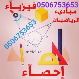 مبادئ الرياضيات والفيزياء والكيمياء والاحصاء