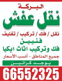 متخصصون في نقل العفش من والى جميع مناطق الكويت