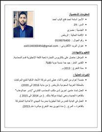 محاسب مصري خبره ٥ سنوات يبحث عن عمل...