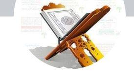 محفظة و معلمة للقرآن الكريم و أحكام التجويد