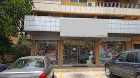 محلات للبيع في صربا في كسروان