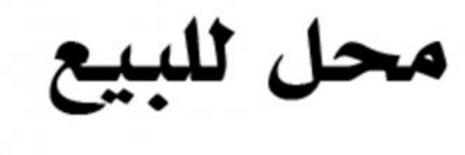 محل للبيع ناصيه فى دمنهور