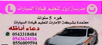 مدربة سواقة عربية