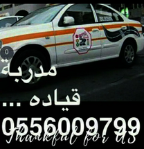 مدربة عربية لتعليم قيادة السيارات