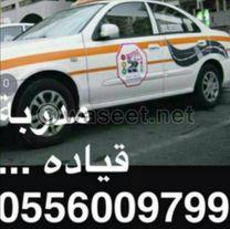 مدربة عربية معتمدة لتعليم القيادة في مدينة أبوظبي