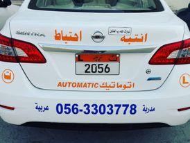 مدربة لتعليم قيادة السيارات