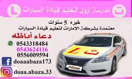 Arab car driving trainer for women