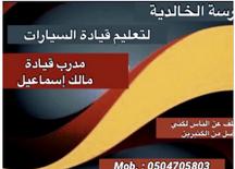 مدرب قيادة في أبوظبي خبرة طويلة