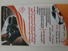 Khalidiya Driving School