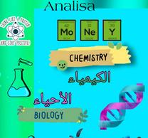 مدرسه كيمياء وعلوم