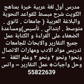 مدرس أول لغة عربية خبرة