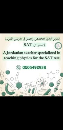 مدرس اردني متخصص  في SAT PHYSICS
