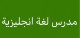 مدرس انجليزي لطلبة الجامعات و الراشدين...