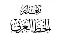 مدرس خط عربى