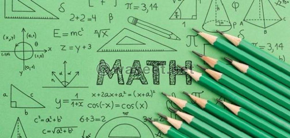 مدرس رياضيات اعدادي وثانوي 0