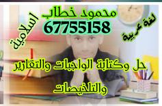 مدرس عربي واسلامية وتقارير وحل الواجبات...