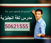 مدرس لغة إنجليزية تاسيس
