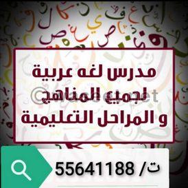 مدرس لغة عربية براتب شهري