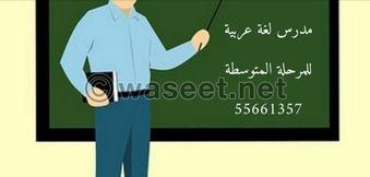 مدرس لغة عربية متوسط