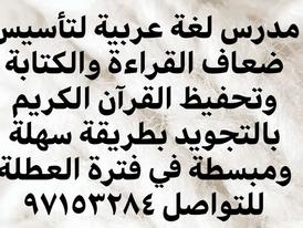 مدرس لغة عربية وتحفيظ القرآن الكريم