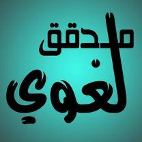 مدقق لغوي يطلب عملا في بيروت بدوام حر
