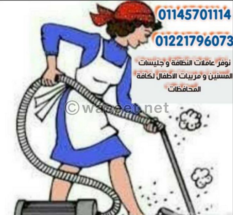 مربية اطفال وعاملة نظافة وجليسة مسنين تبحث عن عمل فورا