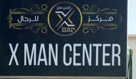 مركز اكس مان للرجال