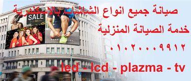 مركز صيانة شاشات بالاسكندرية