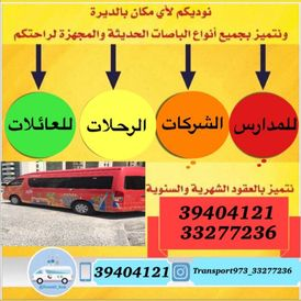 Delivery services inside and outside the Kingdom of Bahrain