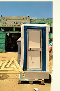 مصنع حمامات متنقله وحمامات مزدوجه فيبر جلاس
