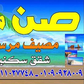مصيف مرسى مطروح مع صن الإقامة لمدة ٨ ايام