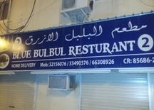 مطعم البلبل الأزرق 2