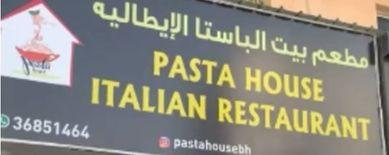 مطعم بيت الباستا الايطالية