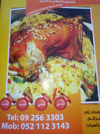 مطعم ومطبخ القرية اليمنية للمندي والمظبي