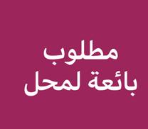 مطلوب بائعة Seller is required