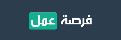مطلوب بنات وشباب للعمل