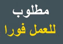 مطلوب بنت للعمل في صالون حمام مغربي