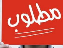 مطلوب حراس أمن من الجنسيات العربية