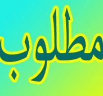 مطلوب حلاق عربي الجنسية