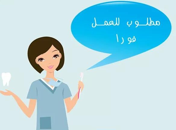 مطلوب سكرتيرة لعيادة طبيب اسنان